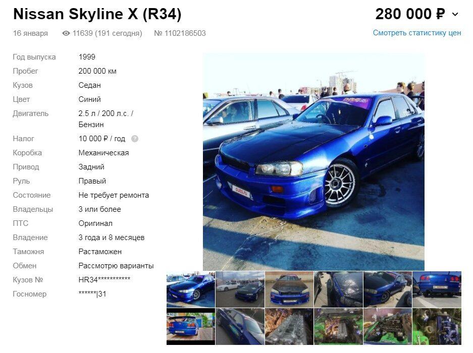 Nissan Skyline R34 в продаже в России