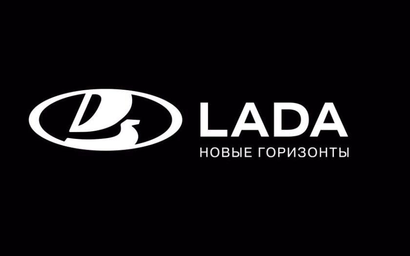 Новый логотип Lada